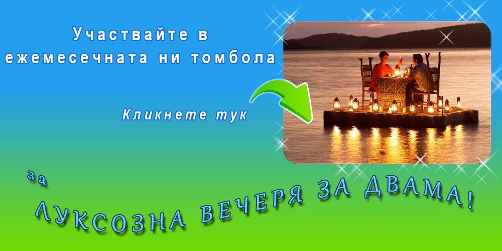 Спечелете с ресторанти Варна